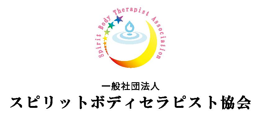 一般社団法人スピリットボディセラピスト協会