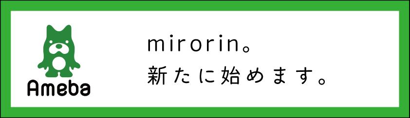 mirorin